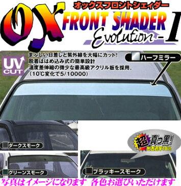ズープロジェクト OXシェイダー FS-31RG グリーンスモーク ハイエース(100系 前期 平成11年6月までの ゴム製トリム車対応)用オックスフロントシェイダー 日差しと紫外線を大幅カット!