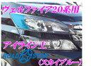 ROAD☆STAR YVEL20-SB5H トヨタ ヴェルファイア(20系 H23.11〜...