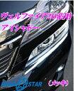 ROAD☆STAR YVEL20-EYE-MS5トヨタ ヴェルファイア(20系 H23.11...