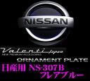Valenti ヴァレンティ NS-307B オーナメントプレート 日産エンブレム用フレアブルー 【エクストレイルT31/スカイラインクーペCV36に対応】
