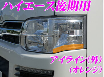 ROAD☆STAR Y200V-OR5OUT トヨタ ハイエース200系後期(H22/7〜)用 アイライン オレンジ(外)