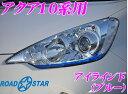 ROAD☆STAR YAQUA10-BL4L アクア10系前期型(H23.12〜H26.12 NH...