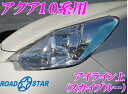 ROAD☆STAR YAQUA10-SB4H アクア10系前期型(H23.12〜H26.12 NH...