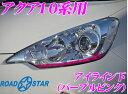ROAD☆STAR YAQUA10-PP4L アクア10系前期型(H23.12〜H26.12 NH...