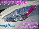ROAD☆STAR YAQUA10-PP4H アクア10系前期型(H23.12〜H26.12 NH...