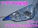 【4/18はP2倍】ROAD☆STAR YAQUA10-EYP-BL4 アクア10系前期型(...