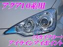 ROAD☆STAR YAQUA10-EYP-SB4 アクア10系前期型(H23.12〜H26.12...