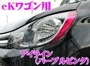 ROAD☆STAR ek11-PP4H eKワゴン(B11系)用 アイライン パープル...