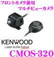 ケンウッド CMOS-320 マルチビュー搭載 超小型バックカメラ(フロントカメラ兼用) 【改正道路運送車両保安基準適合/車検対応】
