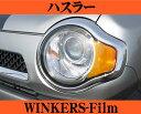 ROAD☆STAR MR31S-OR24スズキ ハスラー (MR31S H26.1〜)用アイ...