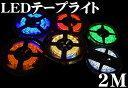 LEDテープライト 正面発光(レッド) BR200E (LED色:赤 ベース色:白 幅:10mm 長さ:2m LED個数:120LED) 【明るく車をドレスアップ!】