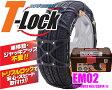 FECチェーン ECOMESH T-lock EM02 超簡単取付非金属ウレタンネット型チェーン 【トリプルロックで安心・スピード取付!!】 【145/80R13(夏) 155/70R13 165/55R14等】