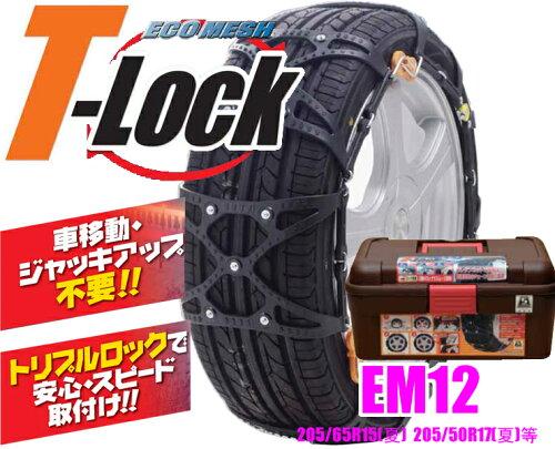 FECチェーン ECOMESH T-lock EM12 超簡単取付非金属ウレタンネット型チェーン 【185/80R14(冬) 195...
