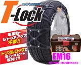 FECチェーン ECOMESH T-lock EM16 超簡単取付非金属ウレタンネット型チェーン 【195/80R15(冬) 215/70R15 225/60R16(夏) 215/55R17(夏) 225/55R16(冬) 225/50R17(夏) 225/45R18 等】