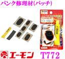 エーモン工業 T772 パンク修理材(パッチ)
