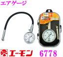 エーモン工業 6778 エアゲージ 【タイヤの空気圧測定に!】