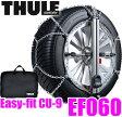 THULE スーリー Easy-fit CU-9 EF060 ギネス認定最速12秒装着チェーン【205/60R13 165/80R14 165/75R14 175/70R14 185/65R14 195/60R14 175/65R15 185/55R15 195/50R15 175/55R16 185/50R16 195/45R16】