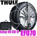 THULE スーリー Easy-fit CU-9 EF070 ギネス認定最速12秒装着タイヤチェーン 【195/70R13 175/80R14 195/65R14 205/60R14 175/70R15 185/65R15 195/60R15 195/50R16 205/40R17等】