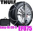 THULE スーリー Easy-fit CU-9 EF075 ギネス認定最速12秒装着チェーン 【205/55R15 215/50R15 185/60R16 185/55R16 205/50R16 215/45R16 225/35R17等】