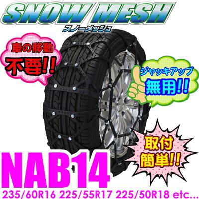 FECチェーン スノーメッシュ NAB14簡単取付非金属ウレタンネット型チェーン【215/70…