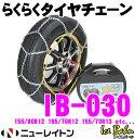 ニューレイトン IB-030 Ice Bahn らくらくタイ...