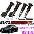 BLITZ ブリッツ DAMPER ZZ-R No:92431 トヨタ 180系/200系/210系 クラウン(H15/12〜)用 車高調整式サスペンションキット