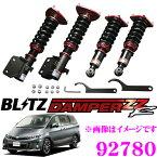 BLITZ ブリッツ DAMPER ZZ-R No:92780トヨタ 50系 エスティマ(H18/1〜) 20系 エスティマハイブリッド(H18/6〜)用車高調整式サスペンションキット