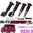 【サスペンションweek開催中♪】BLITZ ブリッツ DAMPER ZZ-R No:92313 日産 B21系 デイズ/デイズルークス(H25/6〜)用 車高調整式サスペンションキット