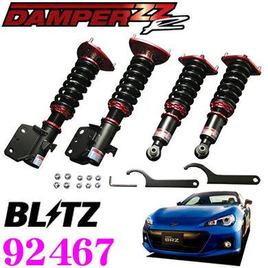 サスペンション, 車高調整キット BLITZ DAMPER ZZ-R No92467 BRZ(ZC6)