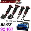 【本商品エントリーでポイント6倍!】BLITZ ブリッツ DAMPER ZZ-R No:92467 スバル BRZ(ZC6)用 車高調整式サスペンションキット