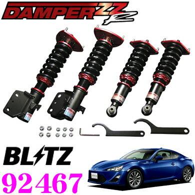 サスペンション, 車高調整キット BLITZ DAMPER ZZ-R No92467 ZN6 86(H244)