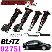 【只今エントリーでポイント+4倍!!】BLITZ ブリッツ DAMPER ZZ-R No:92751 トヨタ 10系 アルテッツァ(H10/10〜)用 車高調整式サスペンションキット