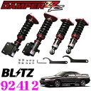 BLITZ ブリッツ DAMPER ZZ-R No:92412 日産 BNR32 スカイラインGT-R(H1/8〜H7/1)用 車高調整式サスペンションキット