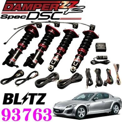 BLITZ ブリッツ DAMPER ZZ-R Spec DSC No:93763 マツダ SE3P系 RX-8(H15/04〜)用 車高調整式サスペンションキット 電子制御減衰力調整機能付き:クレールオンラインショップ
