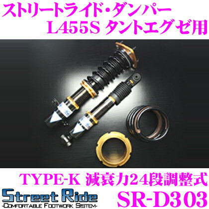 サスペンション, 車高調整キット Street Ride TYPE-K SR-D303 L455S 24