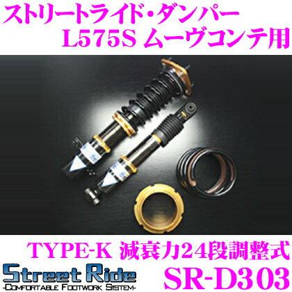 サスペンション, 車高調整キット Street Ride TYPE-K SR-D303 L575S 24