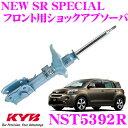 KYB カヤバ ショックアブソーバー NST5392R トヨタ イスト (1...