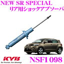 KYB カヤバ ショックアブソーバー NSF1098 トヨタ イスト (11...