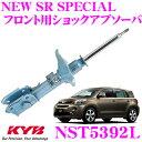 KYB カヤバ ショックアブソーバー NST5392L トヨタ イスト (1...