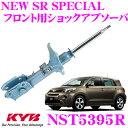 KYB カヤバ ショックアブソーバー NST5395R トヨタ イスト (N...