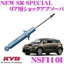 KYB カヤバ ショックアブソーバー NSF1101 トヨタ イスト (NC...