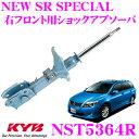 KYB カヤバ ショックアブソーバー NST5364R トヨタ カローラ...