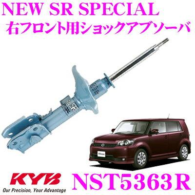 サスペンション, ショックアブソーバー 518P2KYB NST5363R (150) NEW SR SPECIAL(SR)1