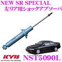 KYB カヤバ ショックアブソーバー NST5090Lトヨタ カローラセレナ スプリンターマリノ カローラレビン スプリンタートレノ (100系 110系) 用NEW SR SPECIAL(ニューSRスペシャル)左リア用1本