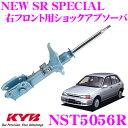 KYB カヤバ ショックアブソーバー NST5056R トヨタ スターレ...