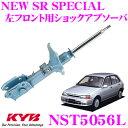 KYB カヤバ ショックアブソーバー NST5056L トヨタ スターレ...