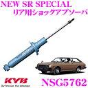 【3/1はP2倍】KYB カヤバ ショックアブソーバー NSG5762 トヨ...