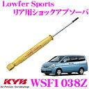 【3/1はP2倍】KYB カヤバ ショックアブソーバー WSF1038Z 日...