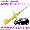 【3/1はP2倍】KYB カヤバ ショックアブソーバー WST5219R 日...