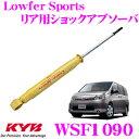 【3/1はP2倍】KYB カヤバ ショックアブソーバー WSF1090 日産...